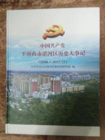 中国共产党平顶山市湛河区历史大事记2008-2017