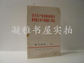 坚持无产阶级的阶级论  批判地主资产阶级的人性论  1971年张家口地区革委会政治部