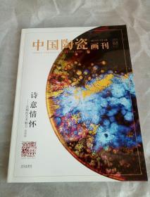 中国陶瓷画刊  2014.1   总第一期