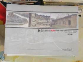 新县苏河镇朱店村郭冲村传统村落保护发展规划(2018-2035)