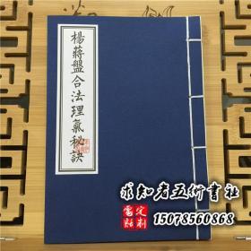 杨蒋盘合法理气秘诀杨公蒋大鸿地理风水秘传线装道林纸仿古书画
