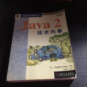 Java2技术内幕
