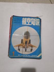 航空知识1987年(1-12)期缺11 (11册)合售