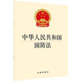 中华人民共和国国防法