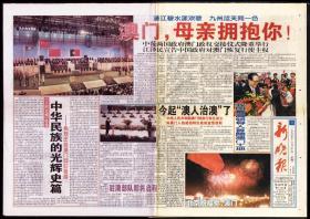报纸-1999年12月20日《新晚报》澳门回归