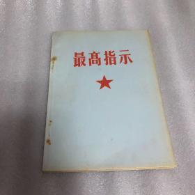 最高指示 1967年 林彪题(品相保存完好)