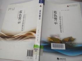 海洋与军事系列丛书·蓝色警示:21世纪上半叶的海洋争夺