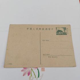 中国人民邮政明信片1959-3