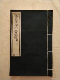 无量清净平等觉经(上中下三卷 线装一册全 据同治十年刻本影印 白纸 )