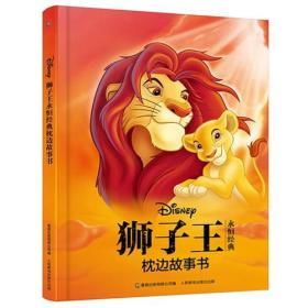 9787115511348-yb-狮子王永恒经典枕边故事书
