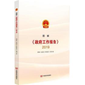 图解《政府工作报告》.2019