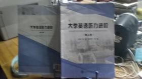 9787313167262  大学英语听力进阶  (第三册)