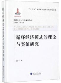 循环经济模式的理论与实证研究/循环经济与生态文明丛书
