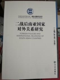 二战后南亚国家对外关系研究