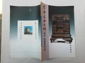 奢华艺术品牌图鉴 伍炳亮作品;新华出版社;8开;