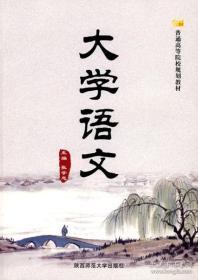 大学语文 张学忠  陕西师范大学出版社 9787561343630