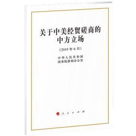 关于中美经贸磋商的中方立场(32开)