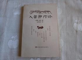 入菩萨行论(2012年2版3印 请看书影及描述!)