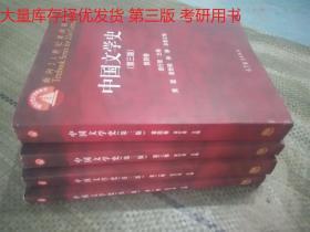 中国文学史 第三版第3版 袁行霈 1234 高等教育出版社全4卷一套 考研用书