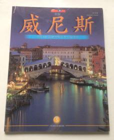 威尼斯(新版中文版 内有123张彩色照片及市区地图)