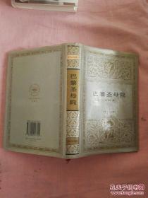 巴黎圣母院 精装银套 雨果 陈敬容 世界文学名著文库