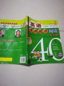 英语多项提升阅读:小升初40天