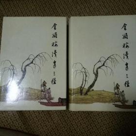 金瓶梅续书三种(上下)