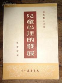 1951年初版《儿童心理的发展》品优仅印7000册
