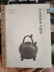 冯先铭谈宋元陶瓷
