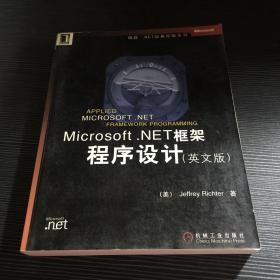Microsoft.NET框架程序设计(英文版)/微软.NET经典原版系列