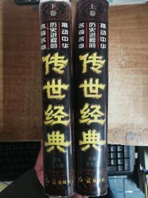 传世经典:推动中华历史进程的名篇名章 上下册合售