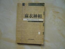 麻衣神相(白话释译 珍藏本)