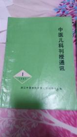 中医儿科刊授通讯 1985年第1-5期 五本合售(内有 老中医验案试载、临床经验介绍等)