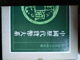 中国历代钱币大系3