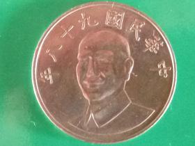 台湾硬币 中华民国98年 10元