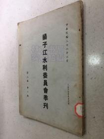 扬子江水利委员会季刊:第一卷第四期--白茆闸工程专号(中华民国二十五年十二月)