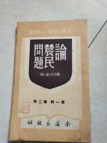 民国三十七年初版 论农民问题 社会科学小丛书  第一辑 第二册 南海出版社