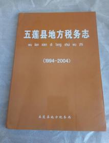 五莲县地方税务志  1994-2004