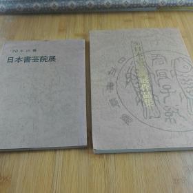 日本书艺院展  70年的书   96日本书艺院展作品集 二册铜版本