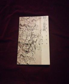刘文杰说字画(文玩收藏生活从书)