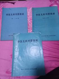 中医儿科刊授教材+中医儿科刊授教材第四分册+中医儿科刊授教材第二分册