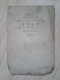 《历史课本》小学校高级用(第四册)