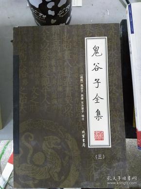 鬼谷子全集(全4册)