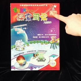 睿智宝贝探索阅读儿童软件