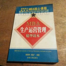 MBA生产运营管理精华读本