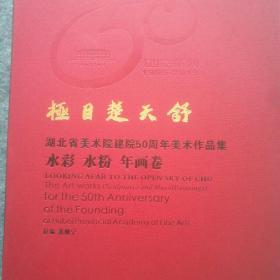 《极目楚天舒~湖北省美术院建院50周年美术作品集〈水彩 水粉 年画卷〉》