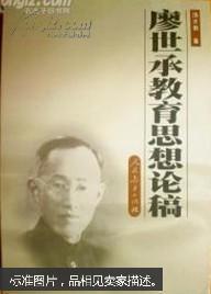 廖世承教育思想论稿 (正版现货)