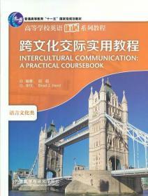 二手 跨文化交际实用教程(高等学校英语拓展系列教程)(2013版)