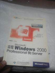实现windows2000 professionnai和server