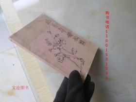 毛主席诗词学习体会( 油印本,林题错版,附2张卡片).